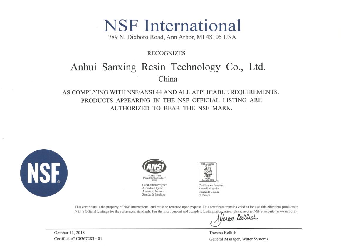 美国NSF证书