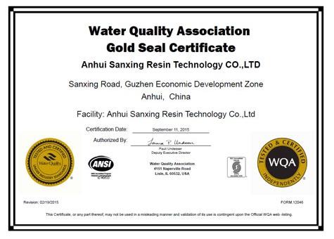WQA证书